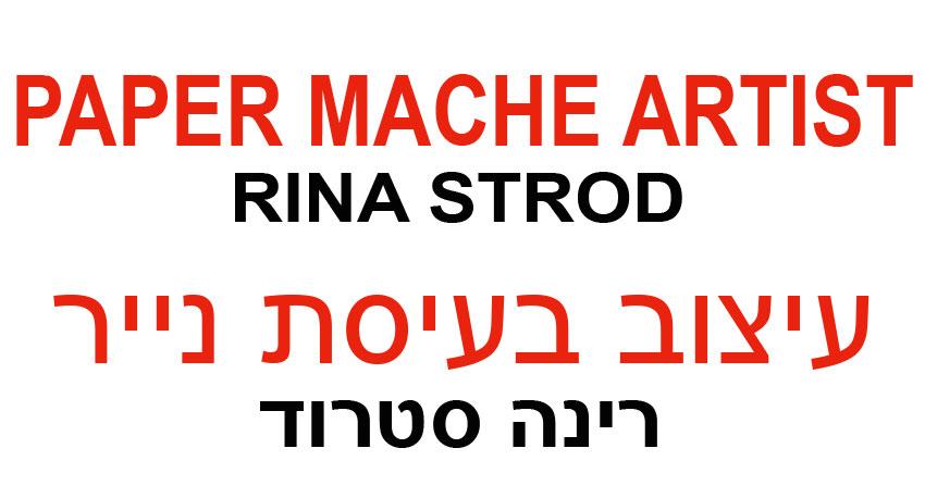 Papar Mache sculptures | Rina Strod